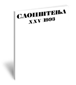 Saopštenja XXV/ 1993 | Communications XXV / 1993